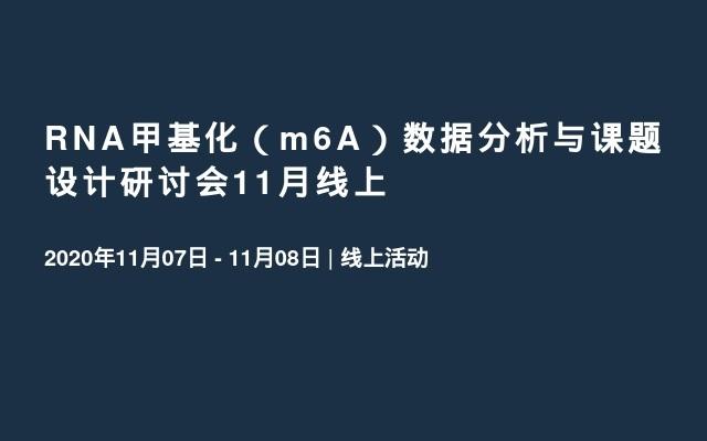 RNA甲基化(m6A)数据分析与课题设计研讨会11月线上