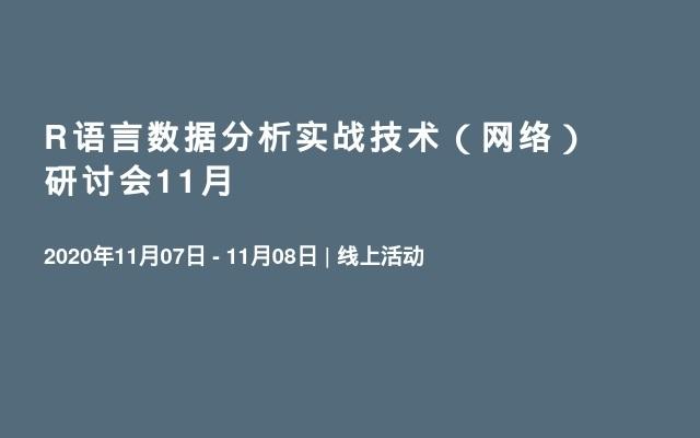 R语言数据分析实战技术(网络)研讨会11月