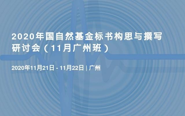 2020年国自然基金标书构思与撰写研讨会(11月广州班)