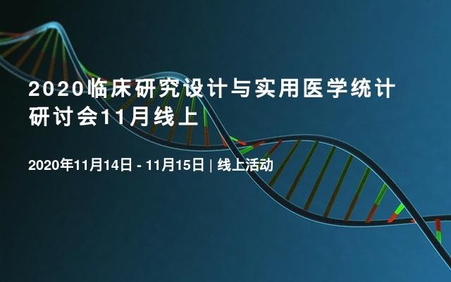 2020临床研究设计与实用医学统计研讨会11月线上