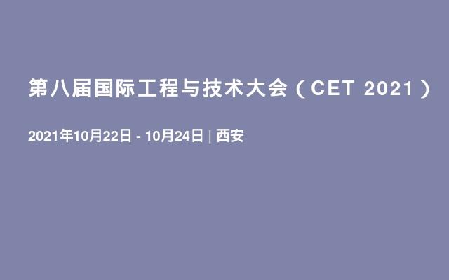 第八届国际工程与技术大会(CET 2021)
