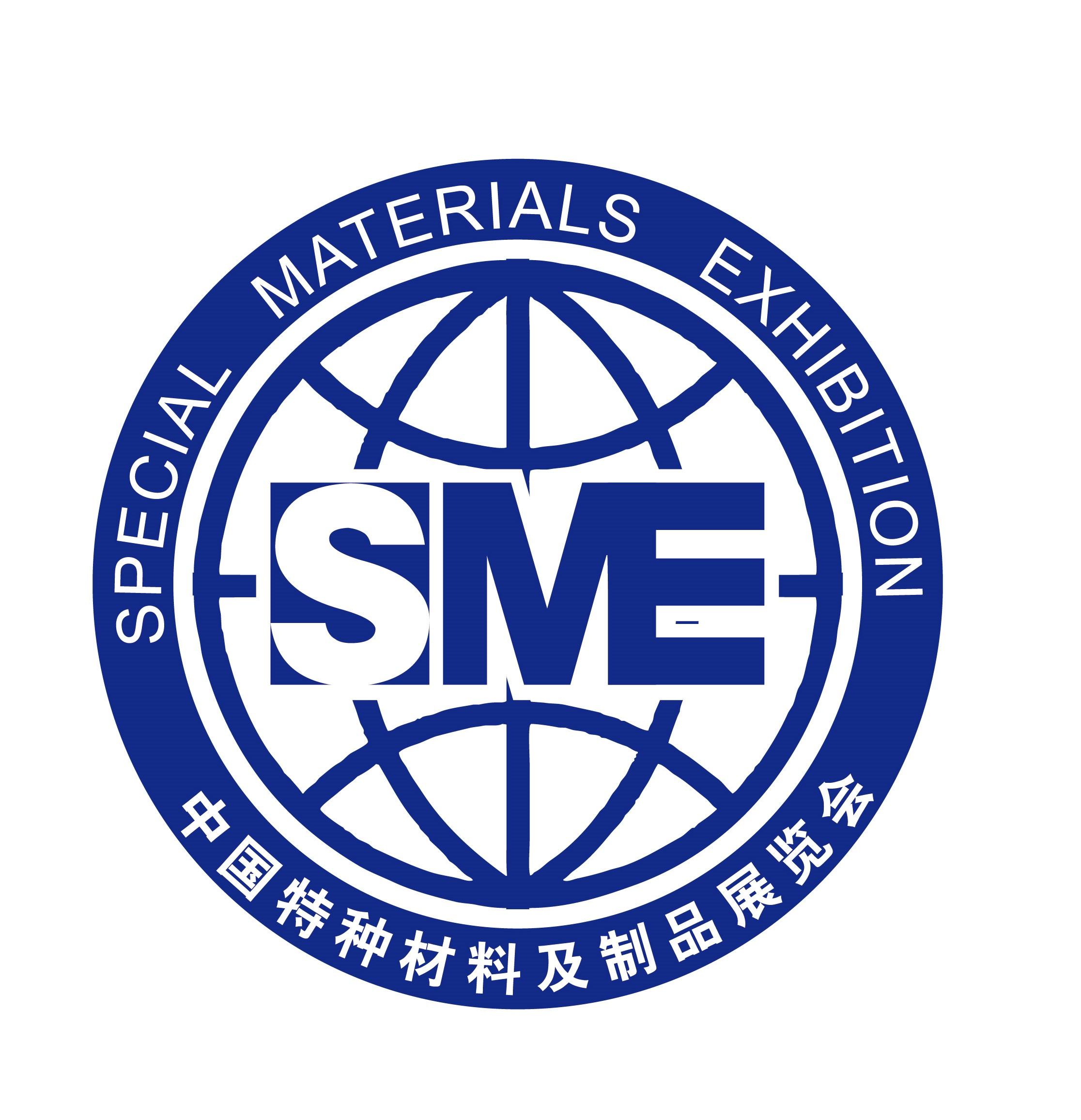 2020第五届中国军民两用新材料大会