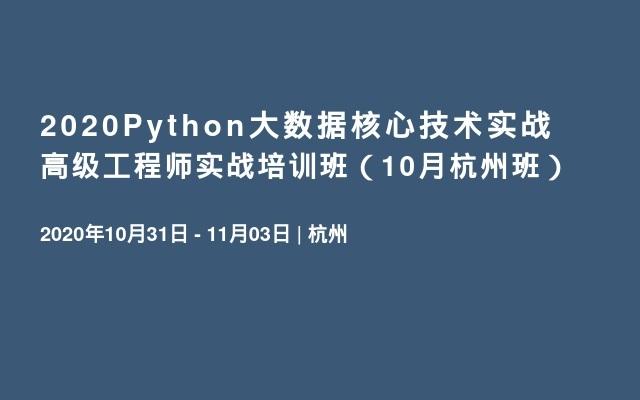 2020Python大数据核心技术实战高级工程师实战培训班(10月杭州班)