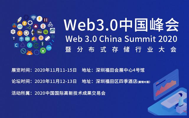 Web3.0中国峰会暨分布式存储行业大会