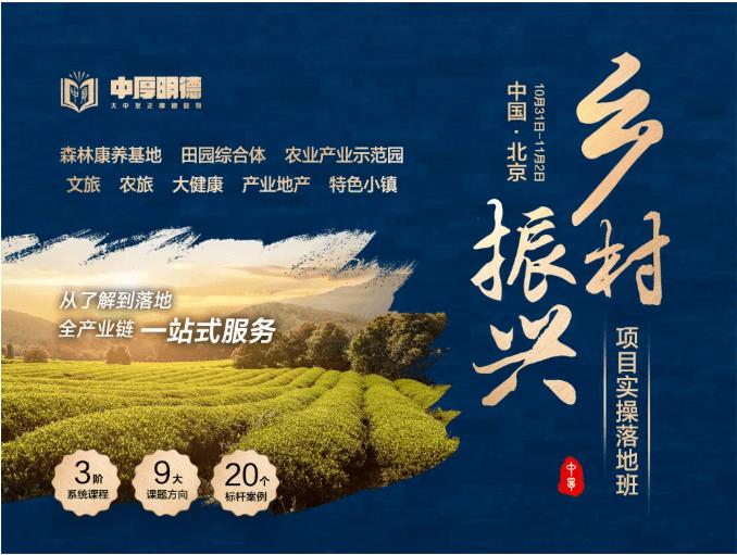 中厚明德第54期乡村振兴项目实操落地研讨会