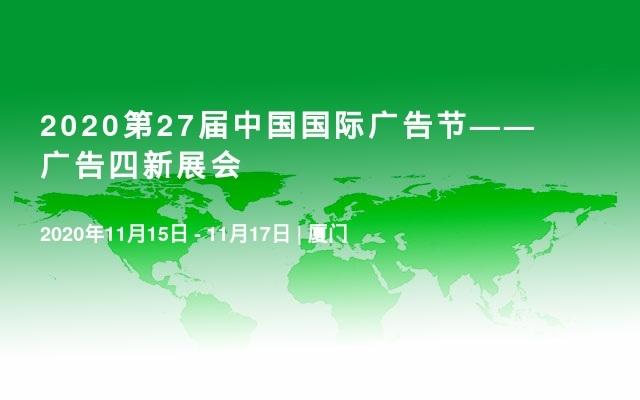 2020第27届中国国际广告节——广告四新展会