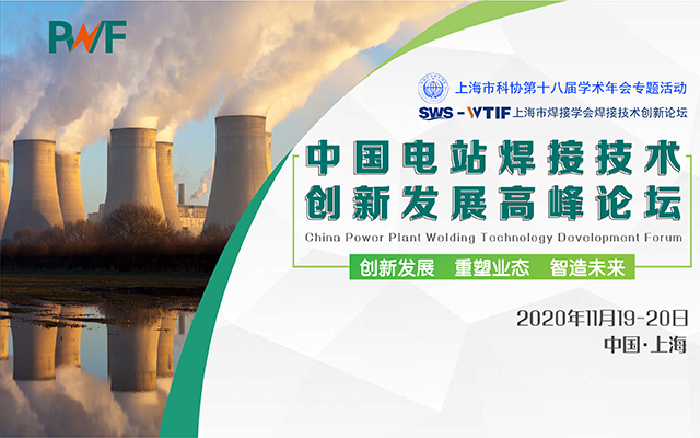 SWS- WTIF上海市焊接学会焊接技术创新论坛暨PWF2020中国电站焊接技术创新发展高峰论坛
