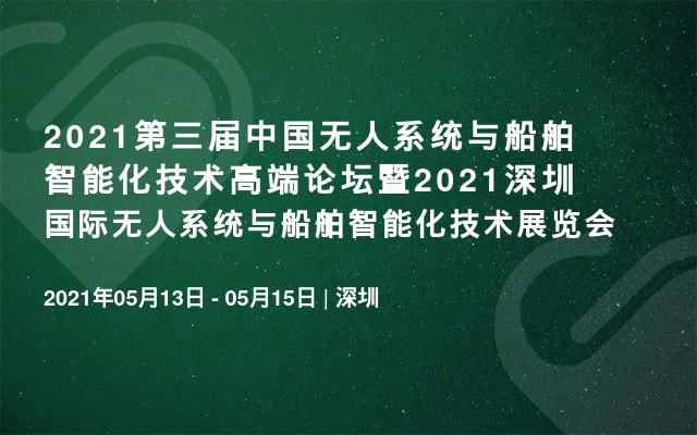 2021第三届中国无人系统与船舶智能化技术高端论坛暨2021深圳国际无人系统与船舶智能化技术展览会