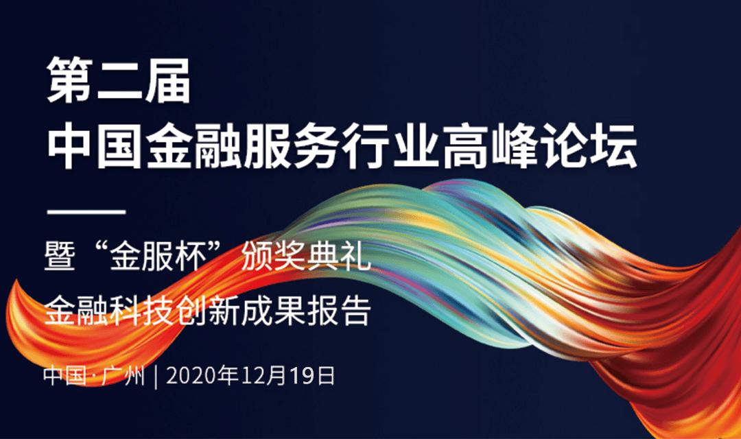 """2020第二届中国金融服务高峰论坛暨""""金服杯""""颁奖典礼 科技创新成果展示"""