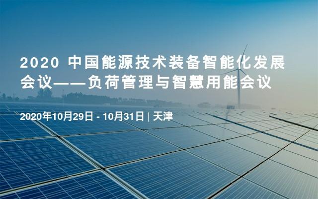 2020 中国能源技术装备智能化发展会议——负荷管理与智慧用能会议