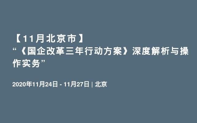 """【11月北京市】""""《国企改革三年行动方案》深度解析与操作实务"""""""
