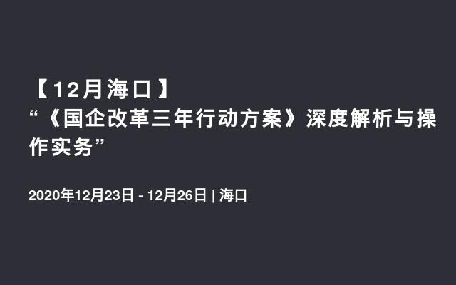 """【12月海口】""""《国企改革三年行动方案》深度解析与操作实务"""""""