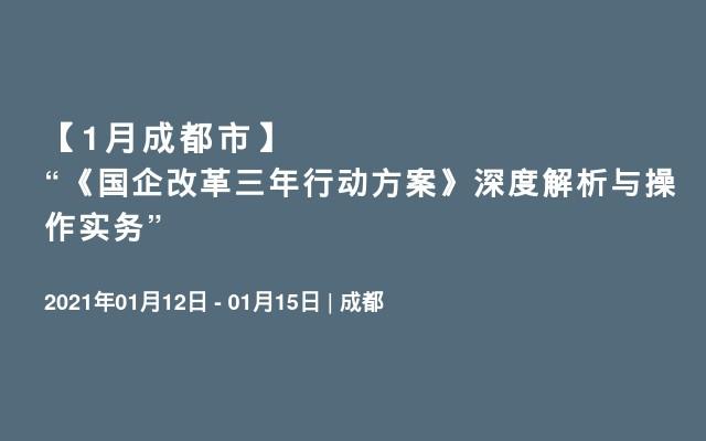 """【1月成都市】""""《国企改革三年行动方案》深度解析与操作实务"""""""