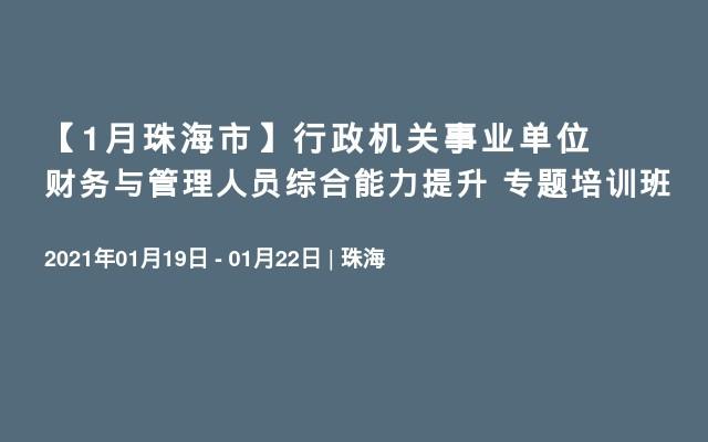 【1月珠海市】行政机关事业单位财务与管理人员综合能力提升 专题培训班