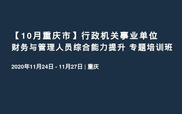 【10月重庆市】行政机关事业单位财务与管理人员综合能力提升 专题培训班