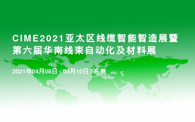CIME2021亚太区线缆智能智造展暨第六届华南线束自动化及材料展