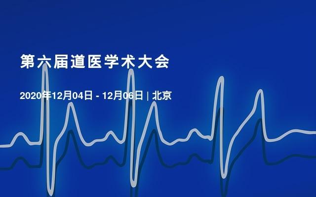 第六届道医学术大会