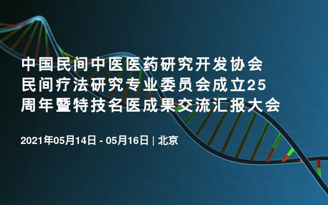 中国民间中医医药研究开发协会民间疗法研究专业委员会成立25周年暨特技名医成果交流汇报大会