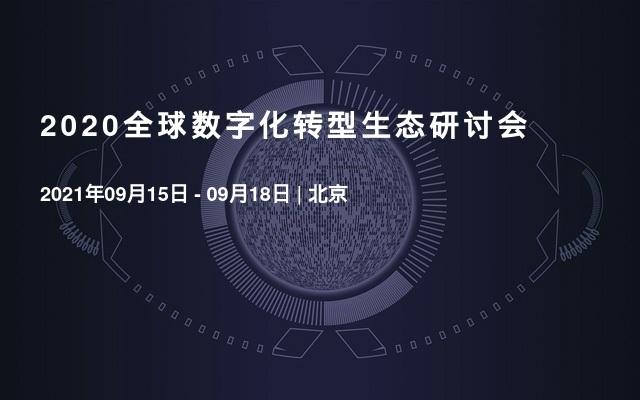 2020全球数字化转型生态研讨会