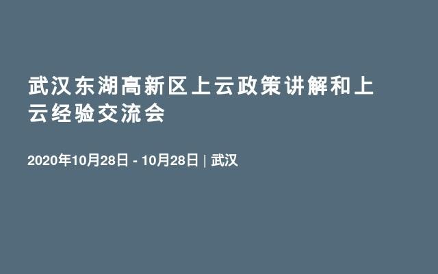 武汉东湖高新区上云政策讲解和上云经验交流会