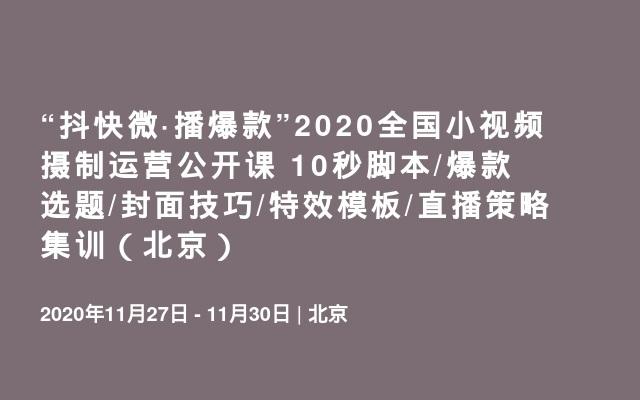 """""""抖快微·播爆款""""2020全国小视频摄制运营公开课 10秒脚本/爆款选题/封面技巧/特效模板/直播策略集训(北京)"""