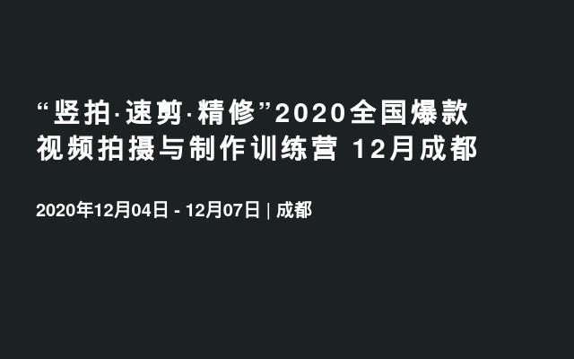 """""""竖拍·速剪·精修""""2020全国爆款视频拍摄与制作训练营 12月成都"""