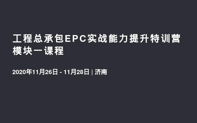 工程总承包EPC实战能力提升特训营 模块一课程