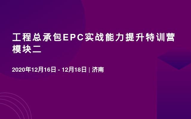 工程总承包EPC实战能力提升特训营 模块二