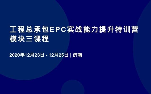 工程总承包EPC实战能力提升特训营 模块三课程