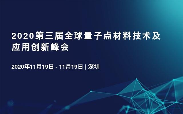 2020第三届全球量子点材料技术及应用创新峰会