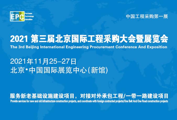 2021年第三届北京国际工程采购大会暨展览会