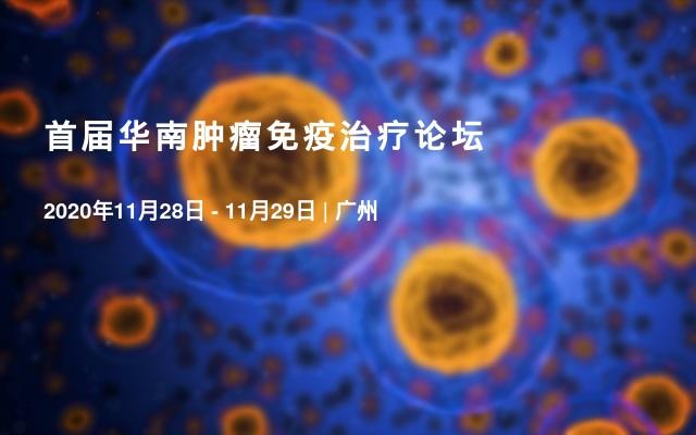 首届华南肿瘤免疫治疗论坛