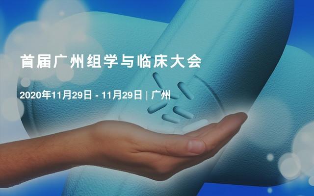 首届广州组学与临床大会