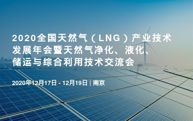 2020全国天然气(LNG)产业技术发展年会暨天然气净化、液化、储运与综合利用技术交流会