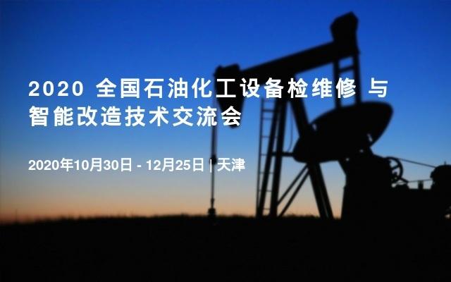 2020 全国石油化工设备检维修 与智能改造技术交流会