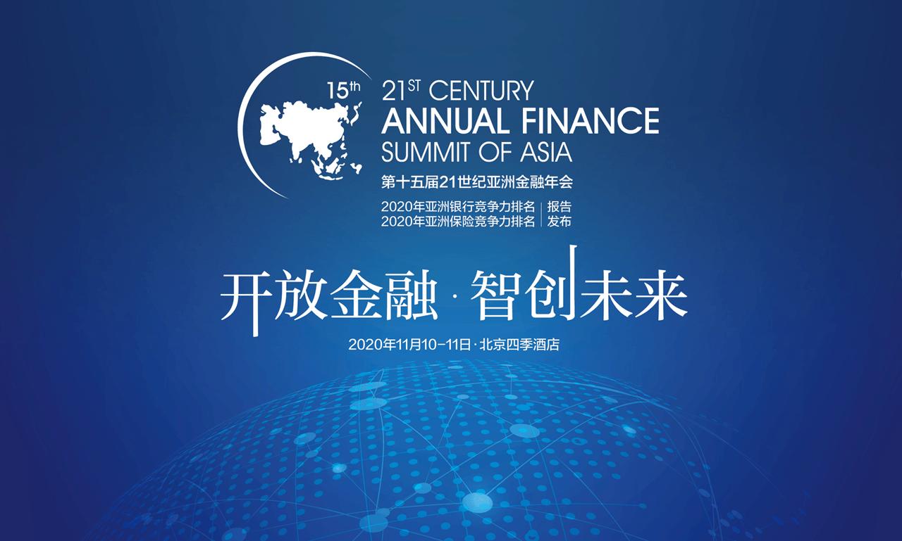 2020亚洲金融年会--开放金融,智创未来