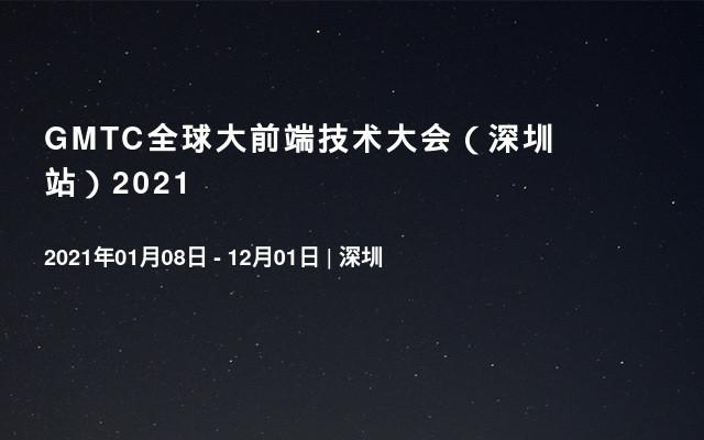 GMTC全球大前端技术大会(深圳站)2021