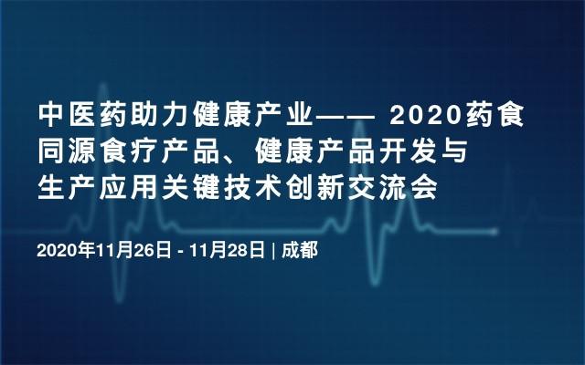 中医药助力健康产业—— 2020药食同源食疗产品、健康产品开发与生产应用关键技术创新交流会