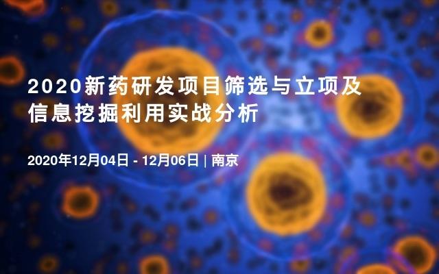 2020新药研发项目筛选与立项及信息挖掘利用实战分析