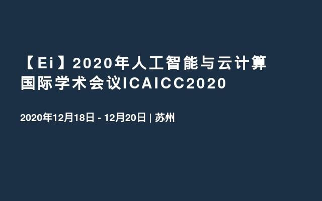 【Ei】2020年人工智能与云计算国际学术会议ICAICC2020