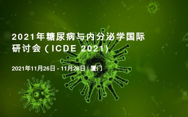 2021年糖尿病与内分泌学国际研讨会(ICDE 2021)