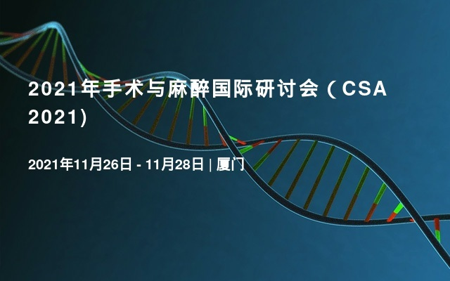 2021年手术与麻醉国际研讨会(CSA 2021)