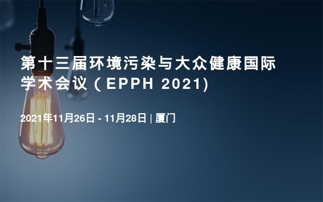 第十三届环境污染与大众健康国际学术会议(EPPH 2021)