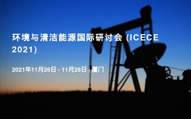 环境与清洁能源国际研讨会 (ICECE 2021)
