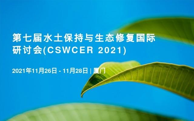 第七届水土保持与生态修复国际研讨会(CSWCER 2021)