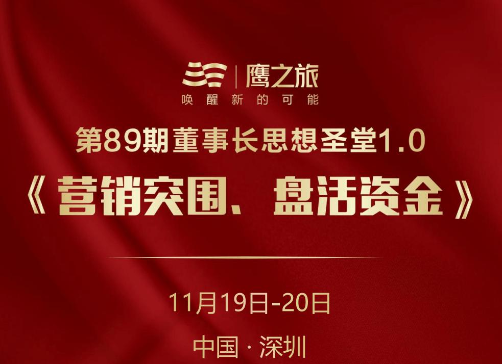 房地产商业车位去库存11月深圳房地产销售培训班