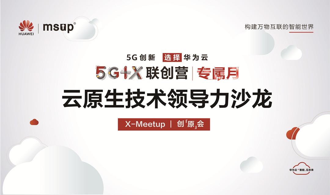 X-Meetup 华为云技术沙龙---云原生技术专场