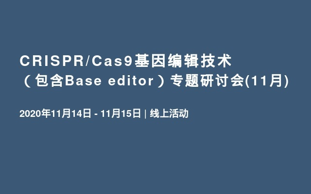 CRISPR/Cas9基因编辑技术(包含Base editor)专题研讨会(12月)