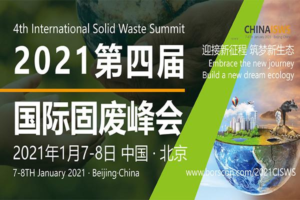 第四届国际固废与水处理峰会