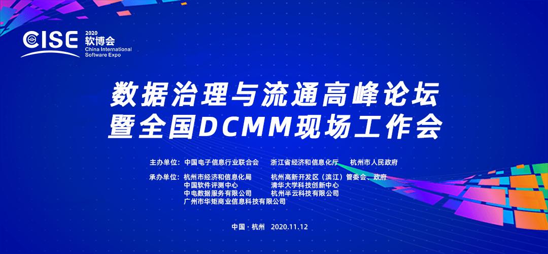 数据治理与流通高峰论坛暨全国DCMM现场工作会
